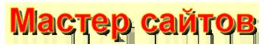 Логотип Мастер сайтов